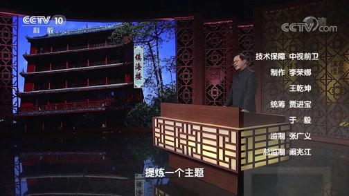《百家讲坛》 20200112 中华名楼(第二部)14 登高人上五层楼