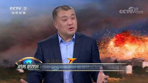 《防务新观察》 20200113 空袭开场 暗杀又现 惊爆24小时美伊局势硝烟再起?