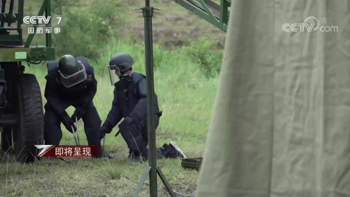 《军事纪实》 20200113 战斗在生死一线的战友