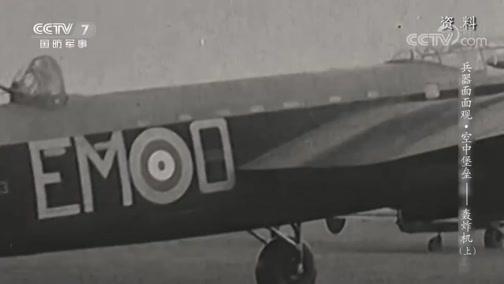 《兵器面面观》 20200114 空中堡垒——轰炸机(上)