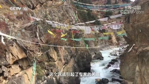 《地理·中国》 20200118 冰湖谜村 下