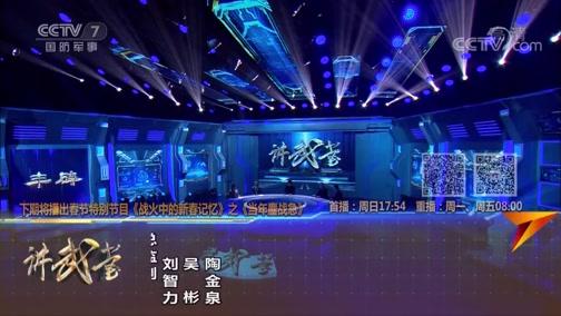 《讲武堂》 20200112 丰碑(十):铁骨铮铮保家国
