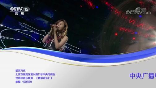 《精彩音乐汇》 20200121 2020群星演唱会 第一辑