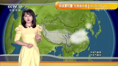 《农业气象》 20200121 07:20