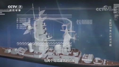 《兵器面面观》 20200123 苏联58型肯达级巡洋舰