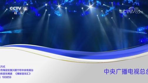 《精彩音乐汇》 20200123 2020群星演唱会 第八辑