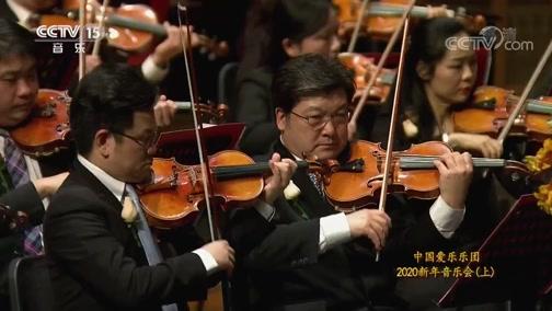 《CCTV音乐厅》 20200122 中国爱乐乐团2020新年音乐会(上)
