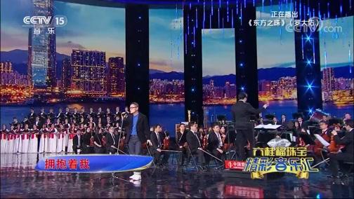 《精彩音乐汇》 20200125 新春特辑