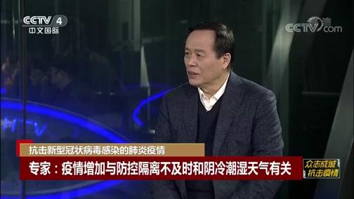 《中国新闻》 20200128 12:00
