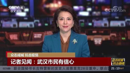 《中国新闻》 20200129 21:00