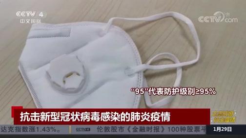 《中国新闻》 20200129 07:00