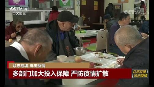 《中国新闻》 20200129 03:00