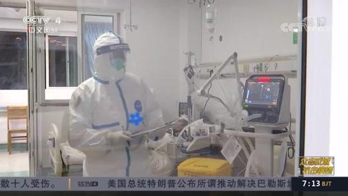 《中国新闻》 20200130 07:00