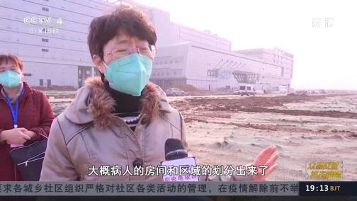 《中国新闻》 20200130 19:00