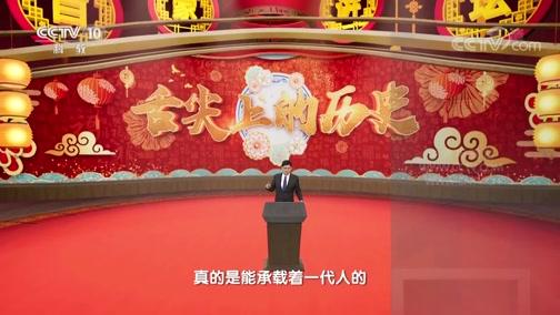 """《百家讲坛》 20200131 舌尖上的历史 8 """"莼鲈之思""""与江南记忆"""