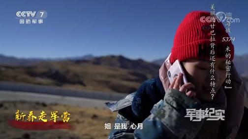 《军事纪实》 20200131 春节特别节目 军营是我温暖的家 海拔5374米的秘密行动