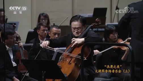 """《CCTV音乐厅》 20200131 """"浪漫之夜""""大提琴专场音乐会(上)"""