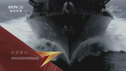 《兵器面面观》 20200201 阿利伯克级导弹驱逐舰