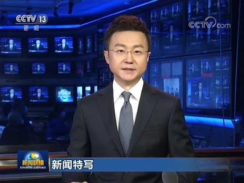《新闻联播》 20200201 19:00
