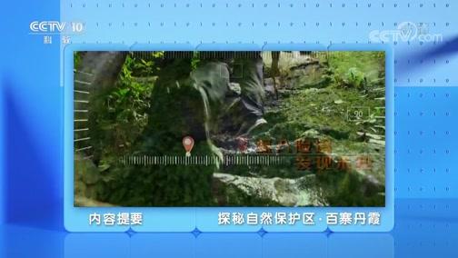 《地理·中国》 20200205 探秘自然保护区·百寨丹霞