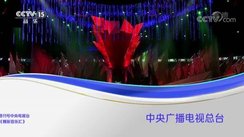 《精彩音乐汇》 20200205 2020群星演唱会 第三辑