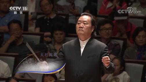 """《CCTV音乐厅》 20200205 """"乐咏中华"""" 民族音乐会(上)"""