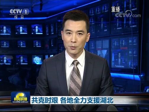 《新闻联播》 20200213 21:00