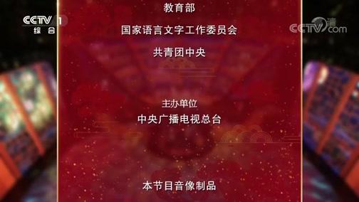 《中国诗词大会》第五季 第四场 20200131