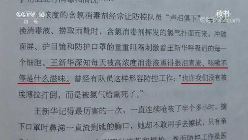 《读书》 20200216 王锦秋 洪建国 《戎装天使》 穿军装的白衣天使(下)