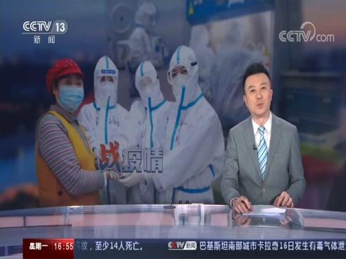 《战疫情特别报道》 20200217 15:00