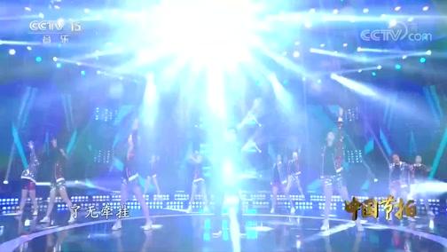 《中国节拍》 20200217