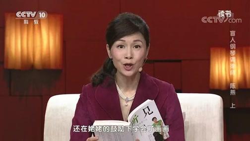 《读书》 20200221 陈燕 《听见——陈燕的调律人生》 盲人钢琴调律师 陈燕 上