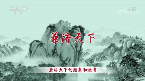 《百家讲坛》 20200224 诗歌故人心(第二部)25 夜来携手梦同游