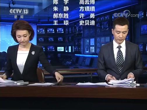 《新闻联播》 20200225 21:00