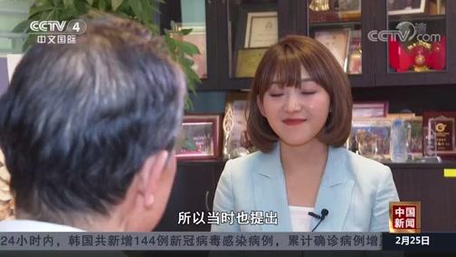 《中国新闻》 20200225 21:00