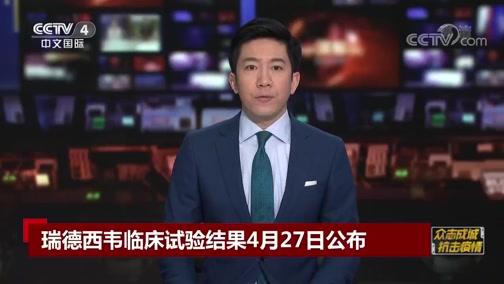 《中国新闻》 20200226 11:00