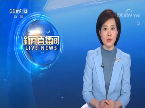 《新闻直播间》 20200226 14:00