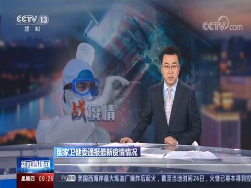 《新闻直播间》 20200227 09:00