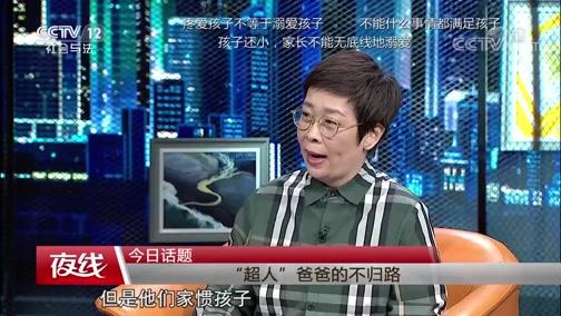 """《夜线》 20200227 """"超人""""爸爸的不归路"""