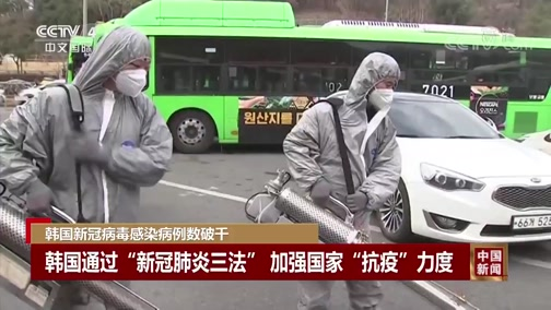 《中国新闻》 20200227 03:00