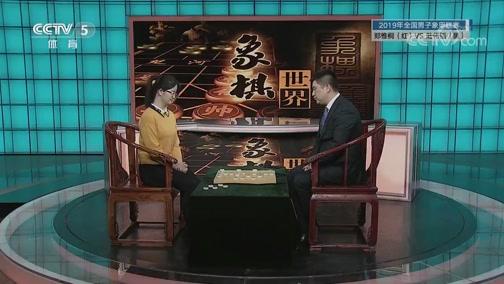 [棋牌乐]20200229 象甲联赛:郑惟桐VS陆伟韬