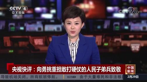 《中国新闻》 20200229 21:00