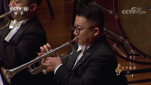 """《CCTV音乐厅》 20200303 """"漫步经典""""系列音乐会(9) """"跳动的音符""""钢琴专场音乐会(下)"""
