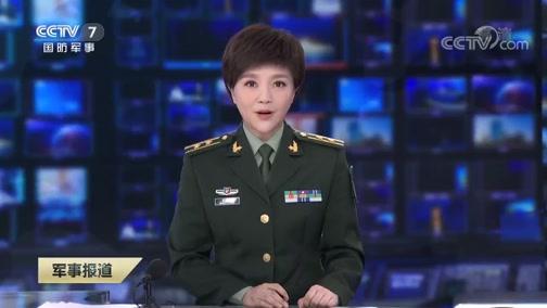 《军事报道》 20200307
