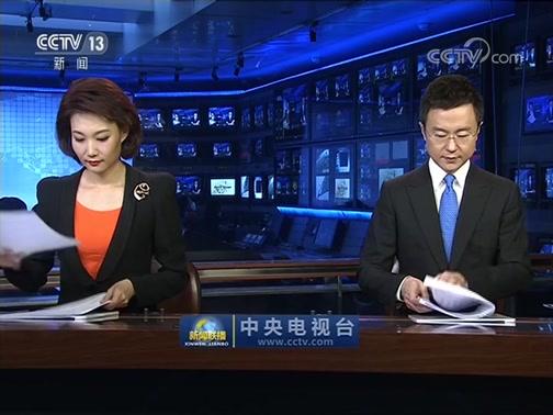 《新闻联播》 20200307 21:00