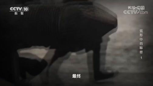 《地理·中国》 20200309 弧形中的秘密 1