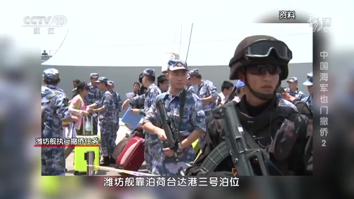 《读书》 20200311 黄传会 《大国行动:中国海军也门撤侨纪实》 中国海军也门撤侨2