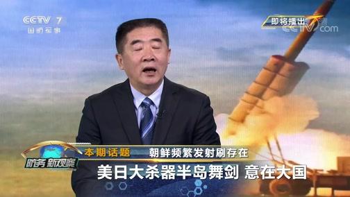 《防务新观察》 20200311 朝鲜频繁发射刷存在 美日大杀器半岛舞剑 意在大国