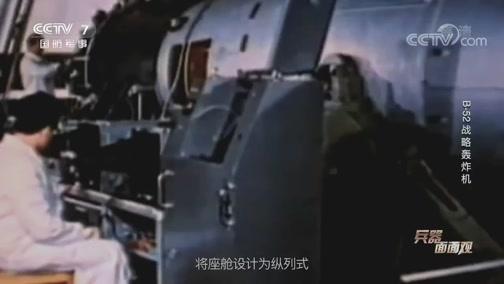 《兵器面面观》 20200316 B-52战略轰炸机