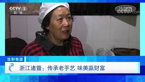 《生财有道》 20200316 浙江诸暨:传承老手艺 味美赢财富